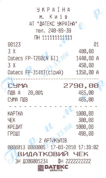 Драйвер Для Фискального Регистратора Datex 3530